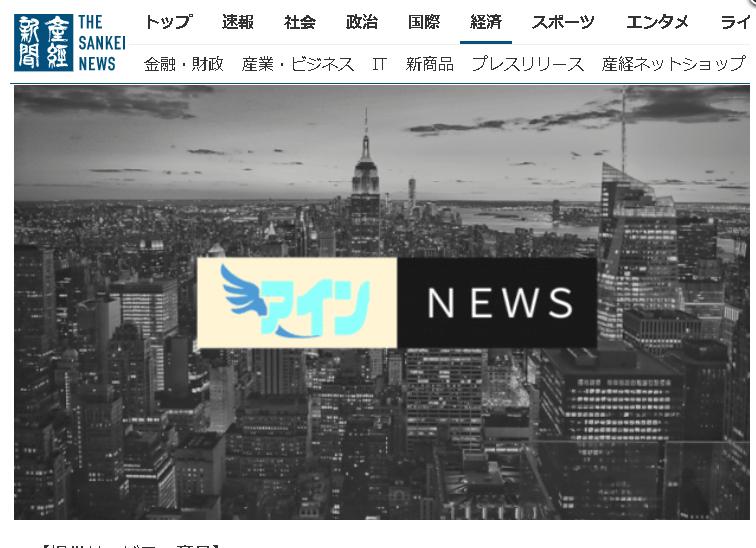 一般社団法人アインの評判は?|産経新聞に掲載された一般社団法人アインの画像|一般社団法人アインの集客マーケティングブログ