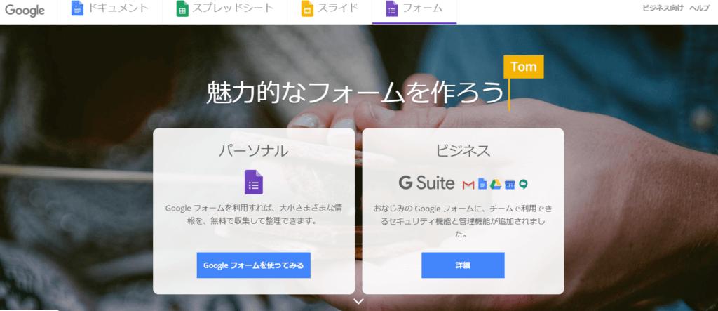 アンケートにも使える!「Googleフォーム」|Googleフォームの画面|【2021年】おすすめお問い合わせフォーム5選