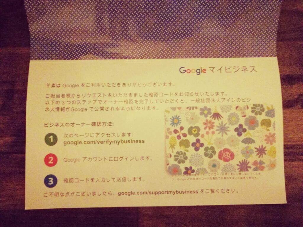 Googleマイビジネスのハガキ(中身)|Googleマイビジネスの登録方法と使い方|アインの集客マーケティングブログ