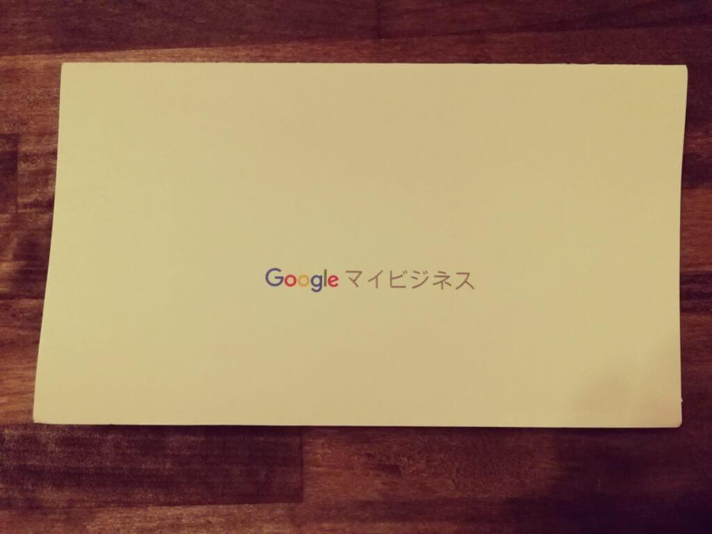Googleマイビジネスのハガキ|Googleマイビジネスの登録方法と使い方|アインの集客マーケティングブログ
