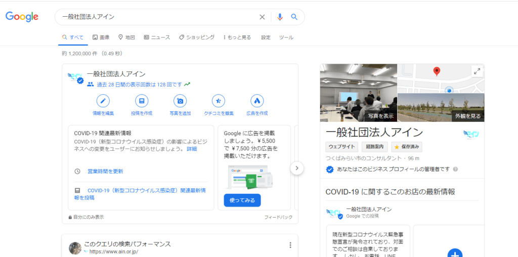 一般社団法人アインのGoogleマイビジネス画像|Googleマイビジネスの登録方法と使い方|アインの集客マーケティングブログ