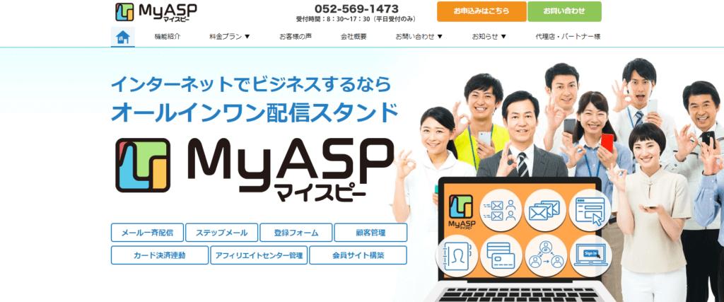 メルマガでマーケティングも!「MyASP」|【2021年】おすすめお問い合わせフォーム5選