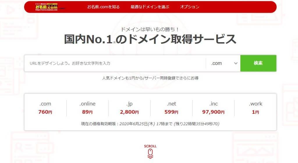 お名前.comのドメイン取得サービス画面 アインの集客マーケティングブログ