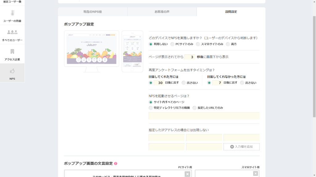 Juicer(ジューサー)のポップアップ設定画面 アインの集客マーケティングブログ