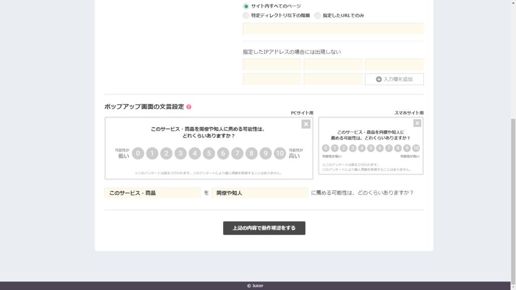 Juicer(ジューサー)のポップアップ設定画面(NPS画面) アインの集客マーケティングブログ