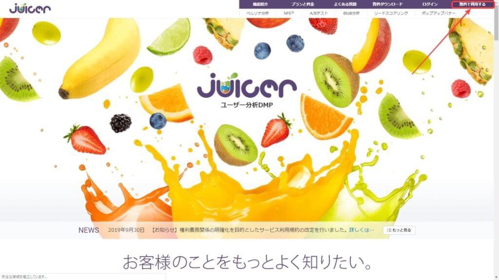 Juicer(ジューサー)公式サイトにおける右上の無料で利用するをクリックする画像 アインの集客マーケティングブログ