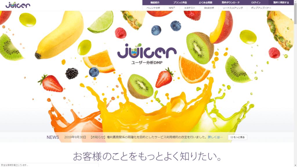Juicer(ジューサー)の公式サイトの画像|アインの集客マーケティングブログ