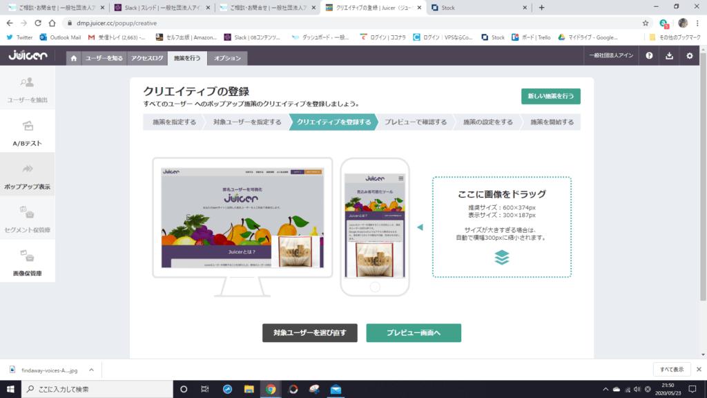 Juicer(ジューサー)のクリエイティブ登録画面 アインの集客マーケティングブログ