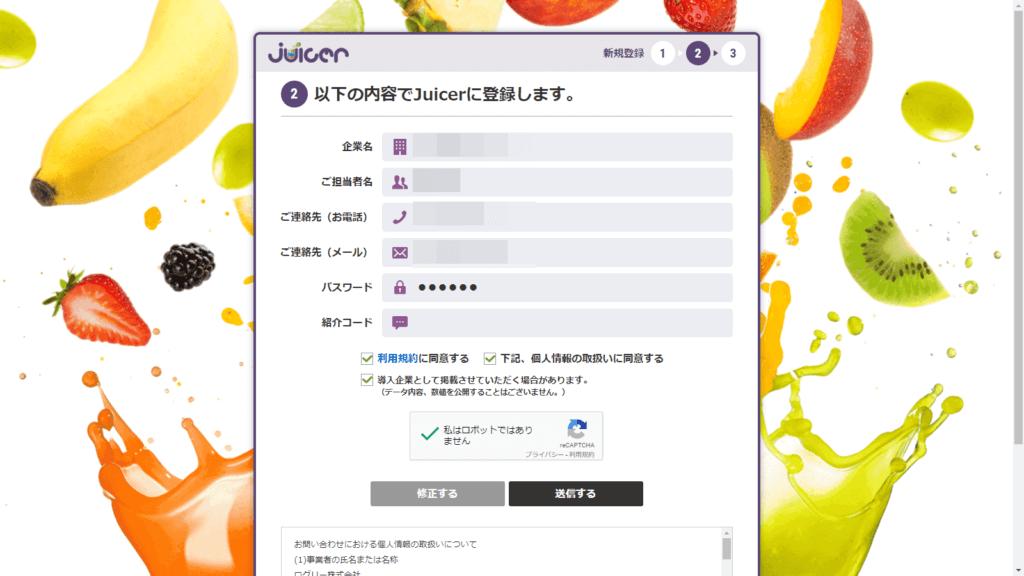 Juicer(ジューサー)のお客様情報を確認する画面 アインの集客マーケティングブログ