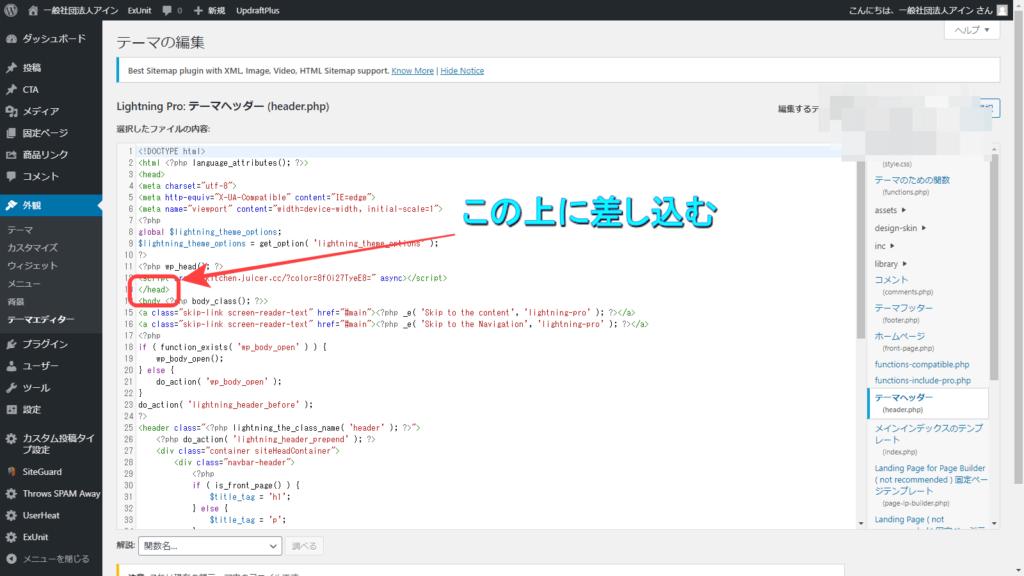 Juicer(ジューサー)タグをWordPressのテーマに貼り付ける画面 アインの集客マーケティングブログ