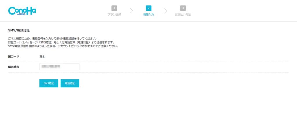 ConoHaの申込画面 アインの集客マーケティングブログ