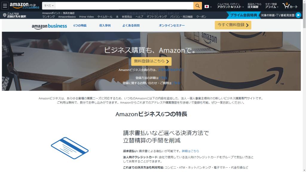 1「.Amazonビジネス」ページへアクセス|Amazon Business|アマゾンビジネス