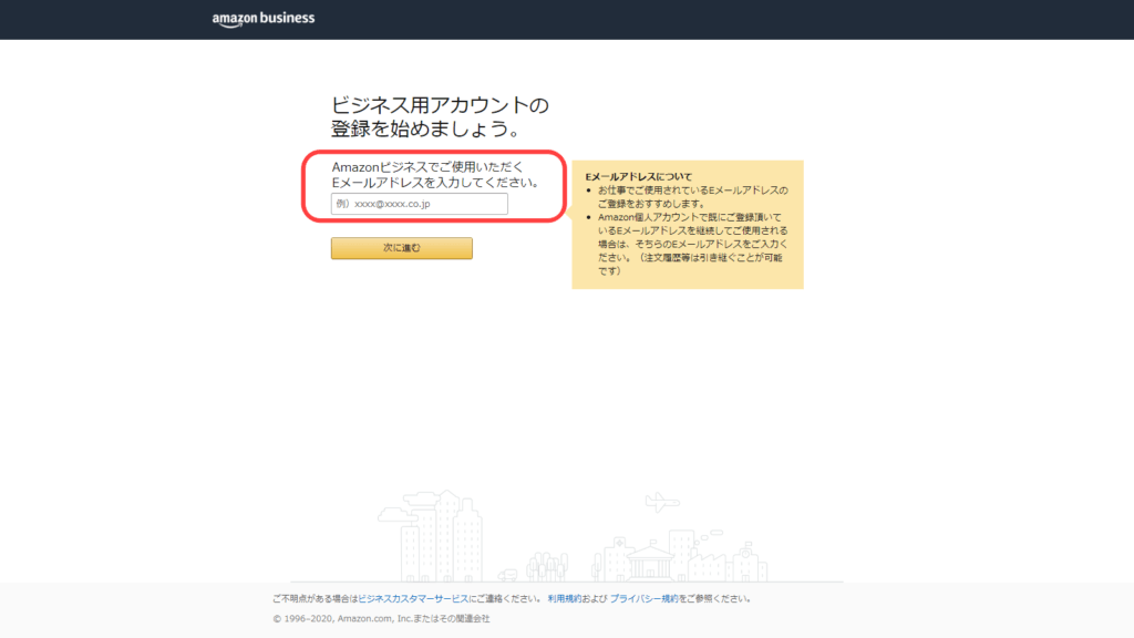Amazonビジネスのメールアドレスを登録する画面|Amazon Business|アマゾンビジネス