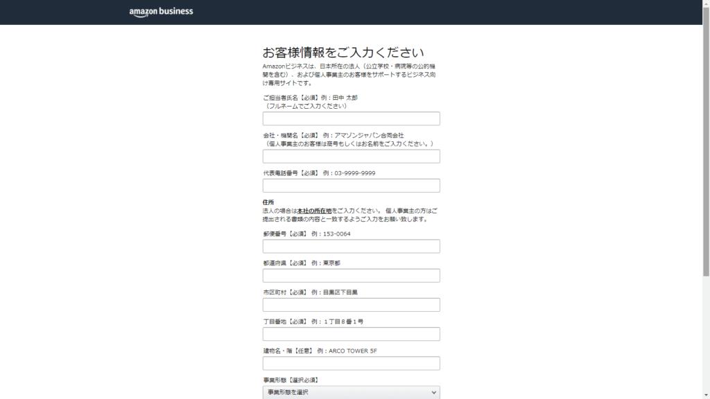 Amazonビジネスの氏名・会社名・住所を入力する画面|Amazon Business|アマゾンビジネス