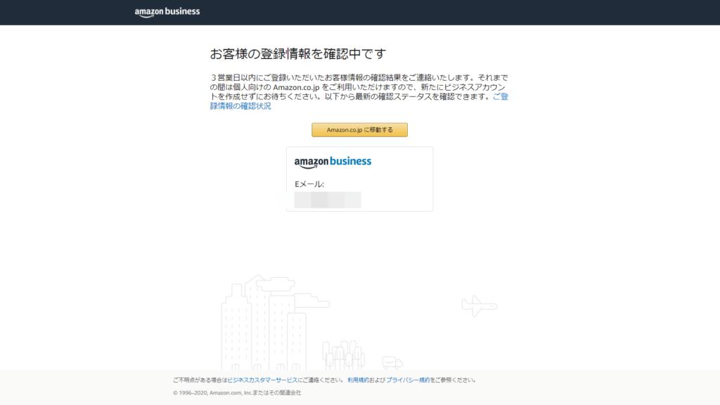 Amazonビジネス登録後の、Amazonによる情報確認の画面|Amazon Business|アマゾンビジネス