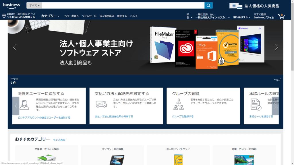 Amazonビジネストップ画面・利用画面|Amazon Business|アマゾンビジネス