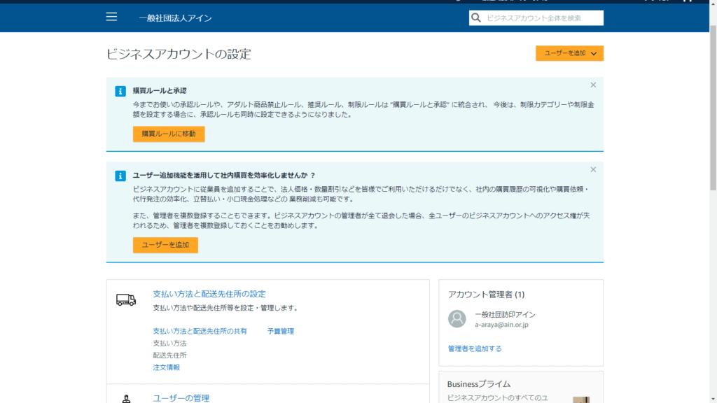 Amazonビジネスアカウントの設定をしましょう。快適設定。|Amazon Business|アマゾンビジネス