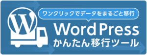 Word Pressかんたん移行ツールの画像 アインの集客マーケティングブログ