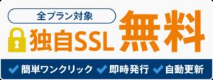 全プラン対象:独自SSLが無料