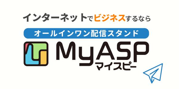 MyASP(マイスピー)のロゴ