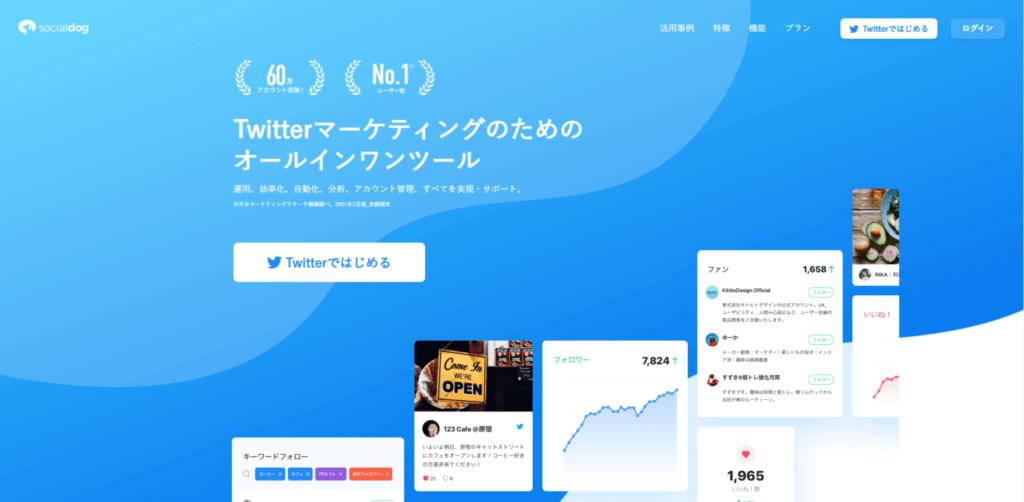 SocialDogの公式サイト画像|アインの集客マーケティングブログ